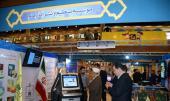 معرض وسائل الاعلام الرقمية للثورة الاسلامية