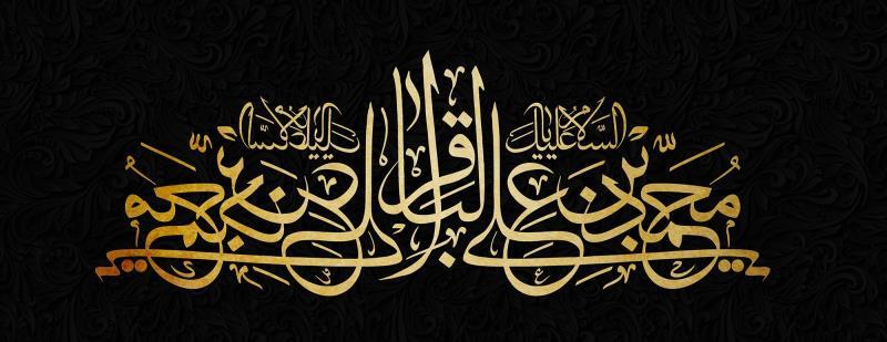 نعزي الأمة الإسلامية بذكرى استشهاد الإمام محمد الباقر عليه السلام