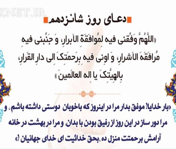 دعاء اليوم السادس عشر لشهر رمضان المبارك
