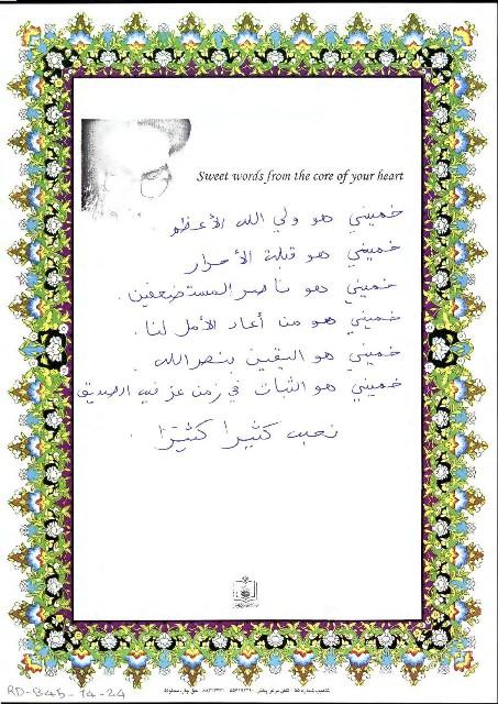 ناصر المستضعفين