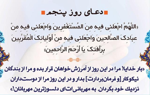 دعاء اليوم الخامس لشهر رمضان المبارك