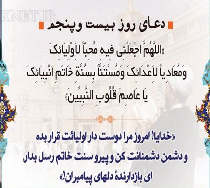 دعاء اليوم الخامس و العشرين لشهر رمضان المبارك