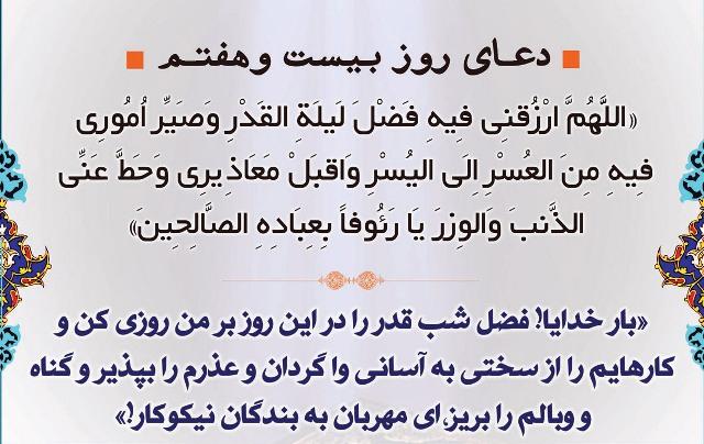 دعاء اليوم السابع و العشرين لشهر رمضان المبارك