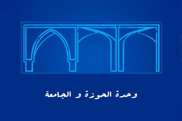 وحدة الجامعة والحوزة في كلام مفجر الثورة الاسلامية