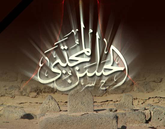 الامام الخامنئي : لابد من قراءة جديدة بشأن الإمام الحسن المجتبى
