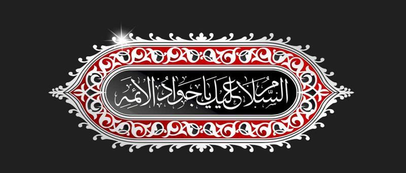 نعزي الامة الإسلامية بذکری استشهاد الإمام الجواد علیه السلام