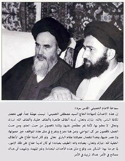 في الذكرى الاربعين لاستشهاد العلامة آية الله مصطفى الخميني