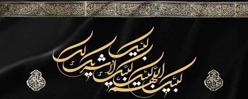الحج مركز المعرفة الإلهية حيث يجب البحث من خلاله عن محتوى سياسة الإسلام في جميع جوانب الحياة .