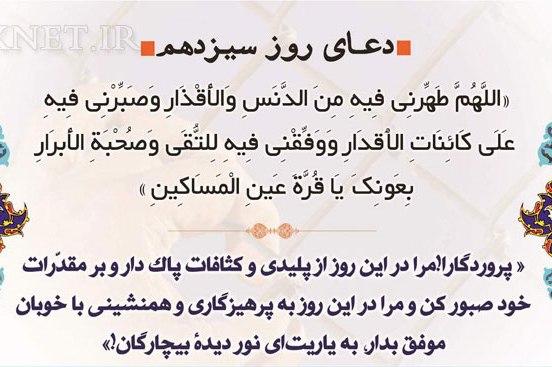دعاء اليوم الثالث عشر لشهر رمضان المبارك