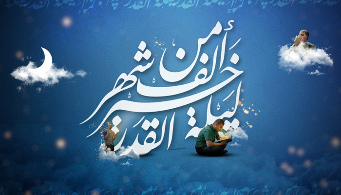 ليلة القدر في القرآن الكريم