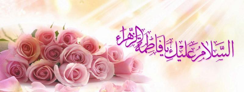 في ذكرى ميلاد السيدة فاطمة الزهراء(ع)