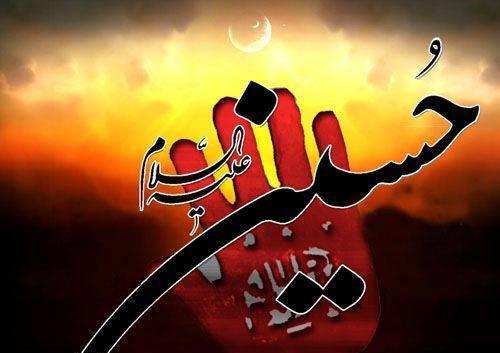 دم سيد الشهداء