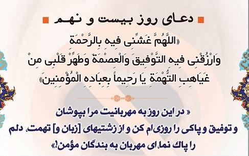 دعاء اليوم التاسع و العشرين لشهر رمضان المبارك