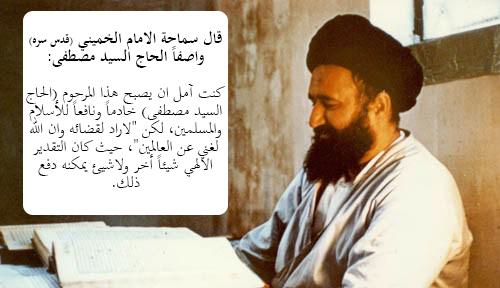 العلامة الشهيد سيد مصطفى في كلام الامام الخميني