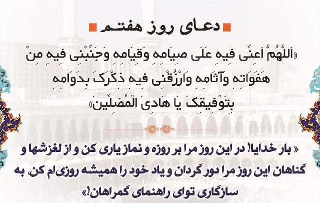 دعاء اليوم السابع لشهر رمضان المبارك