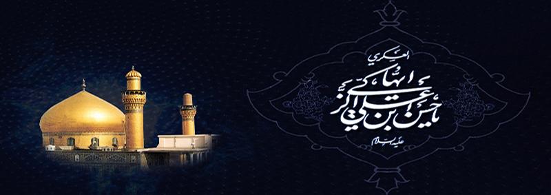 ذكرى استشهاد الامام الحسن العسكري عليه السلام