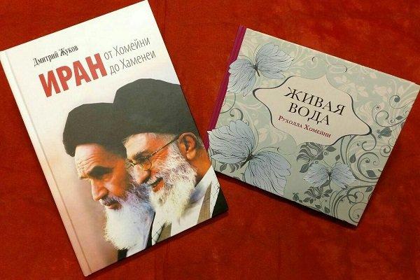 إصدار كتابين حول الإمام الخميني (رض) في روسيا