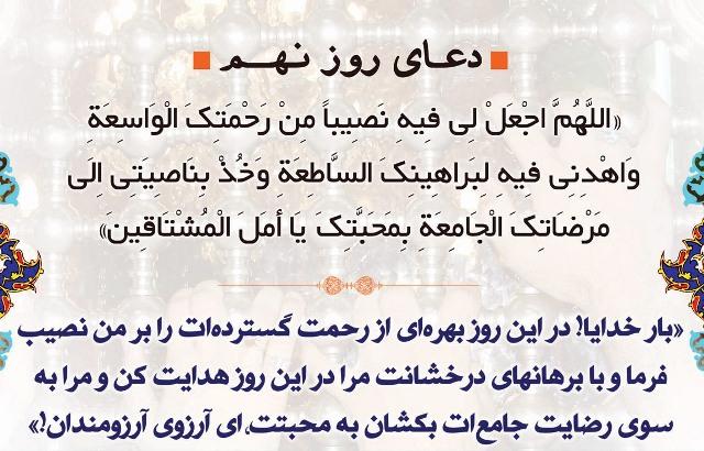 دعاء اليوم التاسع لشهر رمضان المبارك