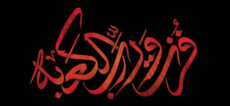 علي بن أبي طالب (سلام اللَّه عليه) مبدأ سلسلة عشاق اللَّه،لا يطلب الجنة وإنما يطلبها لأنها دار كرامة اللَّه.