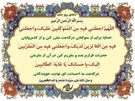 دعاء اليوم العاشر لشهر رمضان المبارك