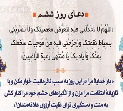 دعاء اليوم السادس لشهر رمضان المبارك