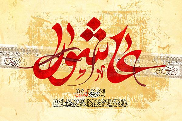 رسالة عاشوراء.. وجوب الدفاع عن المسلمين