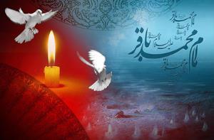 البكاء على الامام محمد الباقر عليه السلام