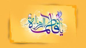 یوم میلاد السیدة فاطمة الزهراء سلام الله علیها ویوم الام
