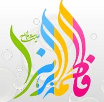 المرأة و الثورة..بمناسبة مولد السيدة فاطمة الزهراء سلام الله عليها و الامام الخميني