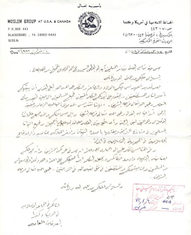 رسالة من مسلمي امريكا للامام الخميني