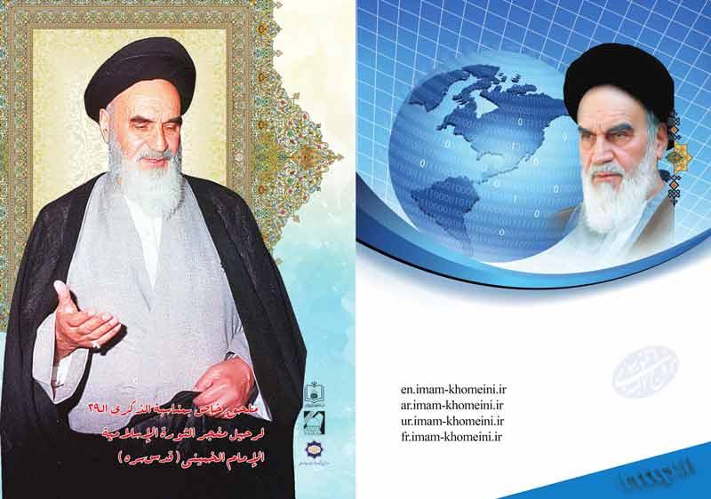 ملحق خاص بمناسبة الذکري ال29 لرحیل مفجر الثورة الإسلامیة الإمام الخمیني (قدس سره)
