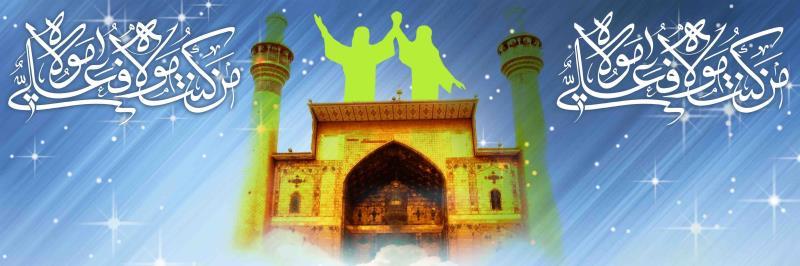 عید الغدیر