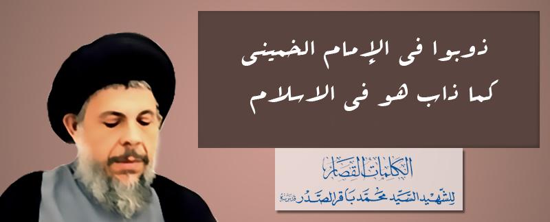 الشهید محمد باقر الصدر