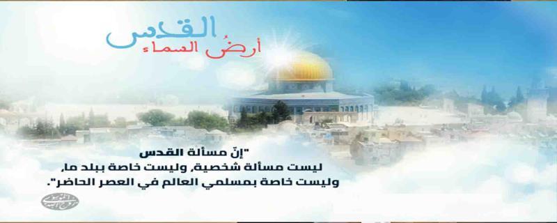 بيت المقدس ملكٌ للمسلمين وقبلتهم الاولى.