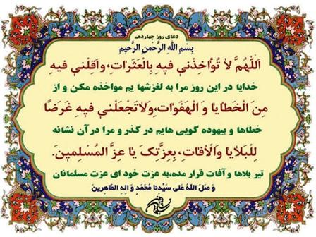 دعاء اليوم الرابع عشر لشهر رمضان المبارك