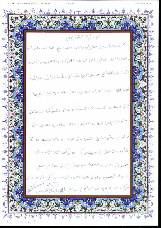 رجل القرآن