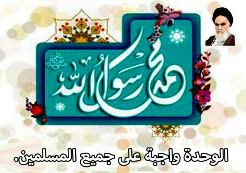 نهنئ بذكرى ميلاد الرسول الاعظم محمد صلى الله عليه و آله و سلم