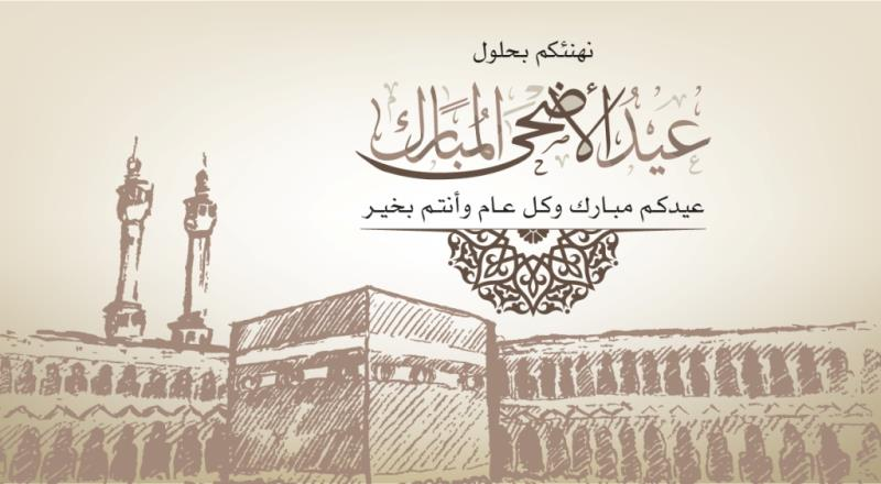عید الاضحی المبارک