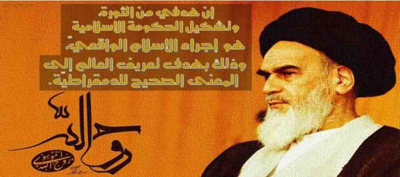 تاسیس الحکومة الاسلامیة