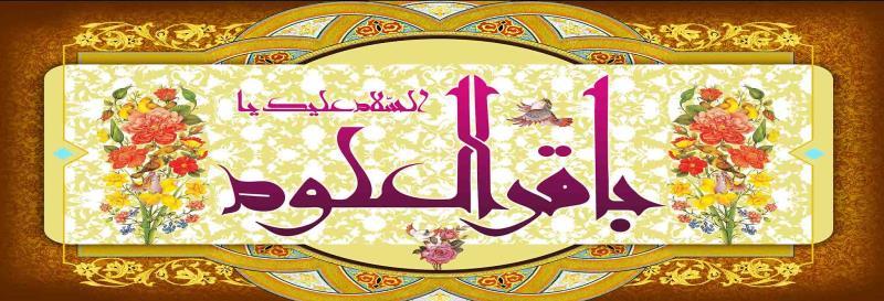نقدم أسمى آيات التهاني بذكرى ميلاد الامام محمد الباقر عليه السلام
