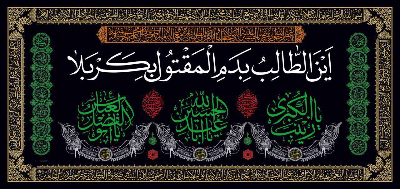 ذكرى أربعينية الامام الحسين عليه السلام..مسيرة الوفاء