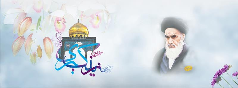 ذكرى مولد السيدة زينب سلام الله عليها