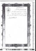 الثورة الحسينية