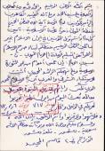 رسالة من دمشق