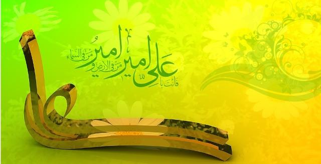 سيرة الامام علي عليه السلام الحكومية