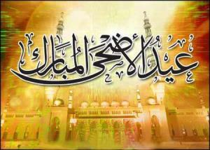 عید الاضحی المبارك