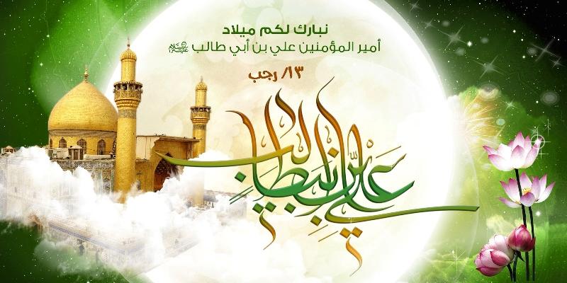 نهنئكم بمولد أميرالمؤمنين الامام علي عليه السلام