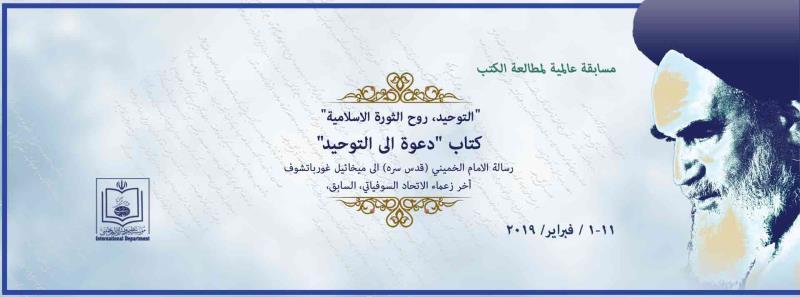 """التوحيد، روح الثورة الاسلامية"""""""