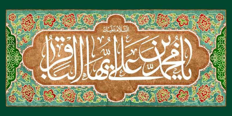 ذكرى مولد الامام محمد الباقر عليه السلام