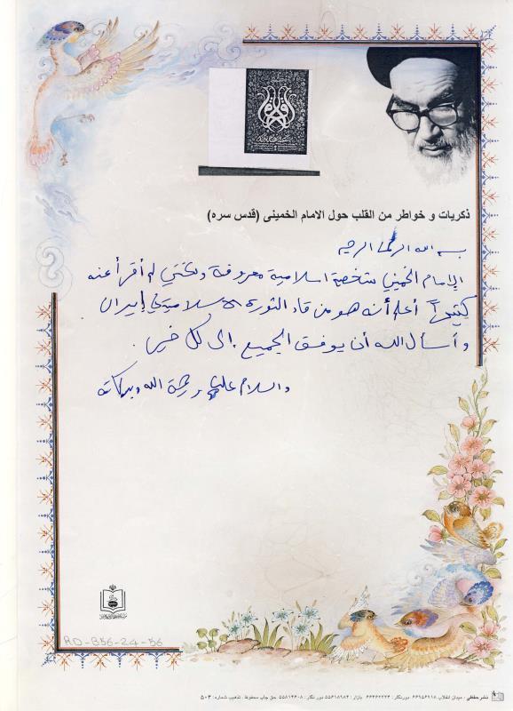 الامام الخميني شخصية اسلامية معروفة